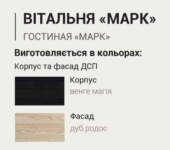 стенка МАРК - 3