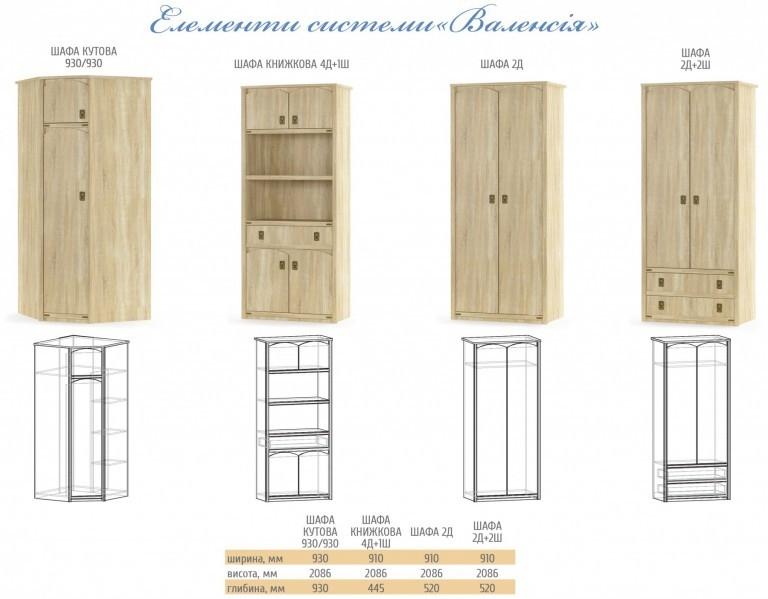 шкаф книжный 4д1ш ВАЛЕНСИЯ - 2