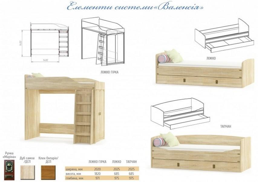 кровать-горка ВАЛЕНСИЯ - 1