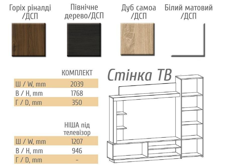 стенка ТВ ТРЕНТО - 2